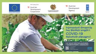Եվրոպական միությունը հայ ֆերմերի կողքին է COVID-19 ճգնաժամի ընթացքում