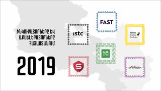 Հետազոտություն․ Աքսելերատորները և Ինկուբատորները Հայաստանում 2019 / Starthub.am