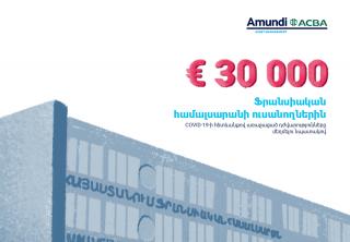 30 հազար եվրո կհատկացվի կրթաթոշակներին․ «Ամունդի-ԱԿԲԱ Ասեթ Մենեջմենթ»