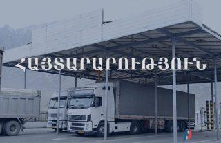 ՊԵԿ. փոքր բեռնատարների համար հանվել է Հայաստանից Վրաստան մուտքի արգելքը