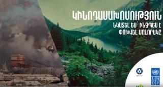 Փորձագետները պատմել են աշխարհի և Հայաստանի համար գլոբալ ջերմացման հետևանքների մասին