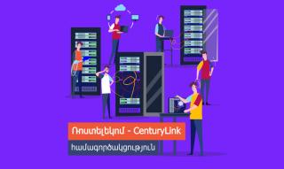 Ռոստելեկոմ. համագործակցություն` CenturyLink ընկերության հետ