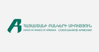 Հայաստանյան բանկային համակարգը շարունակում է իր բնականոն գործունեությունը