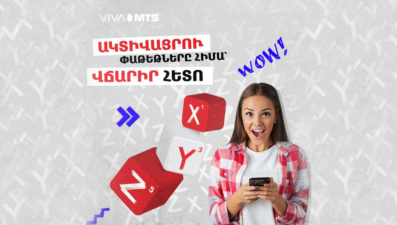 Ակտիվացրեք Վիվա-ՄՏՍ-ի «X», «Y», «Z» սակագնային պլանների փաթեթները՝ վճարելով հետո