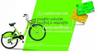 Բացելով «Սմարթ» հաշիվ Ամերիաբանկում՝ կստանաք Yerevan Ride -ի տարեկան անդամակցություն հաղթելու հնարավորություն