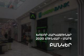 2020թ. հունվար-մարտին ՀՀ բանկերի կողմից մուծված հարկերի ծավալն աճել է 12.83%-ով