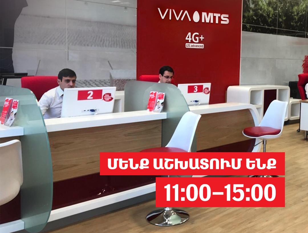Վիվա-ՄՏՍ-ը վերաբացել է սպասարկման կենտրոններ Երևանում ու բոլոր մարզերում