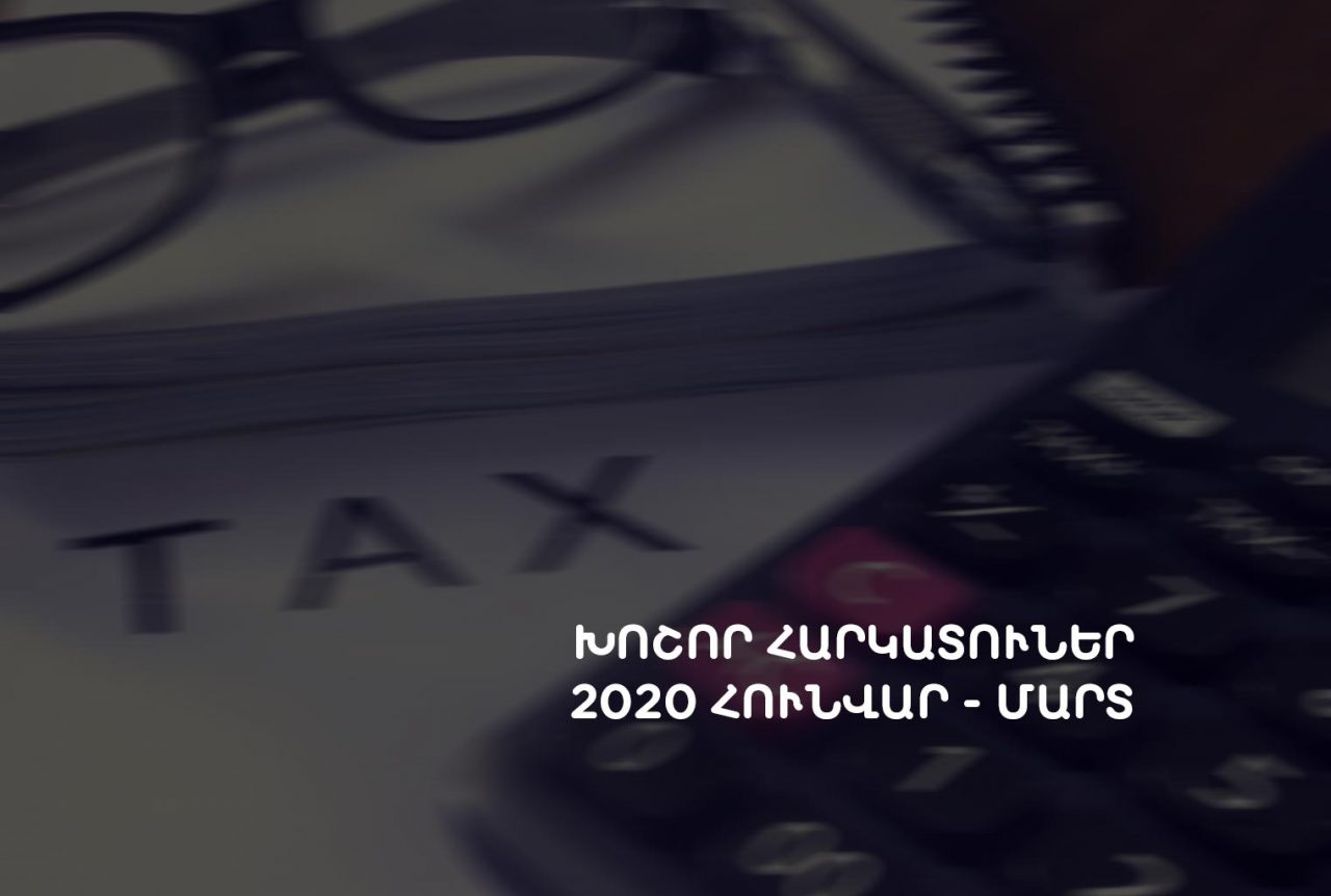 Հայաստանի խոշոր հարկ վճարողներ՝ 2020թ. I եռամսյակ. առաջատարը Գազպրոմ Արմենիան է