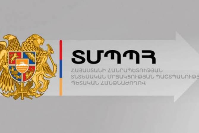 Հանրային քննարկման է դրվել Տնտեսական մրցակցության պաշտպանության մասին օրենքում փոփոխության նախագիծը