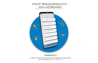 Կոնվերս Բանկ. Փոխանցումների լայն հնարավորություններ՝ Կոնվերս Բանկի նոր Մոբայլ հավելվածում