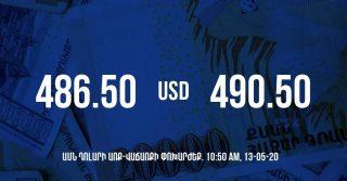 Դրամի փոխարժեքը 10:50-ի դրությամբ – 13/05/20
