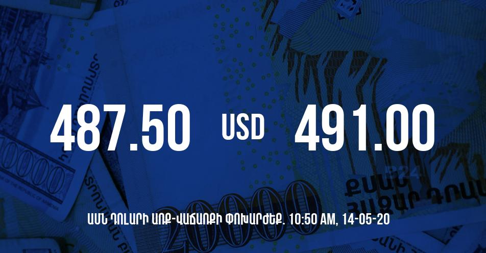 Դրամի փոխարժեքը 10:50-ի դրությամբ – 14/05/20