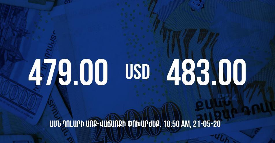 Դրամի փոխարժեքը 10:50-ի դրությամբ – 21/05/20