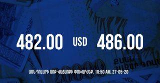 Դրամի փոխարժեքը 10:50-ի դրությամբ – 27/05/20