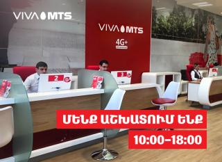 Վիվա-ՄՏՍ-ը վերաբացել է իր սպասարկման կենտրոնները Երևանում ու մարզերում