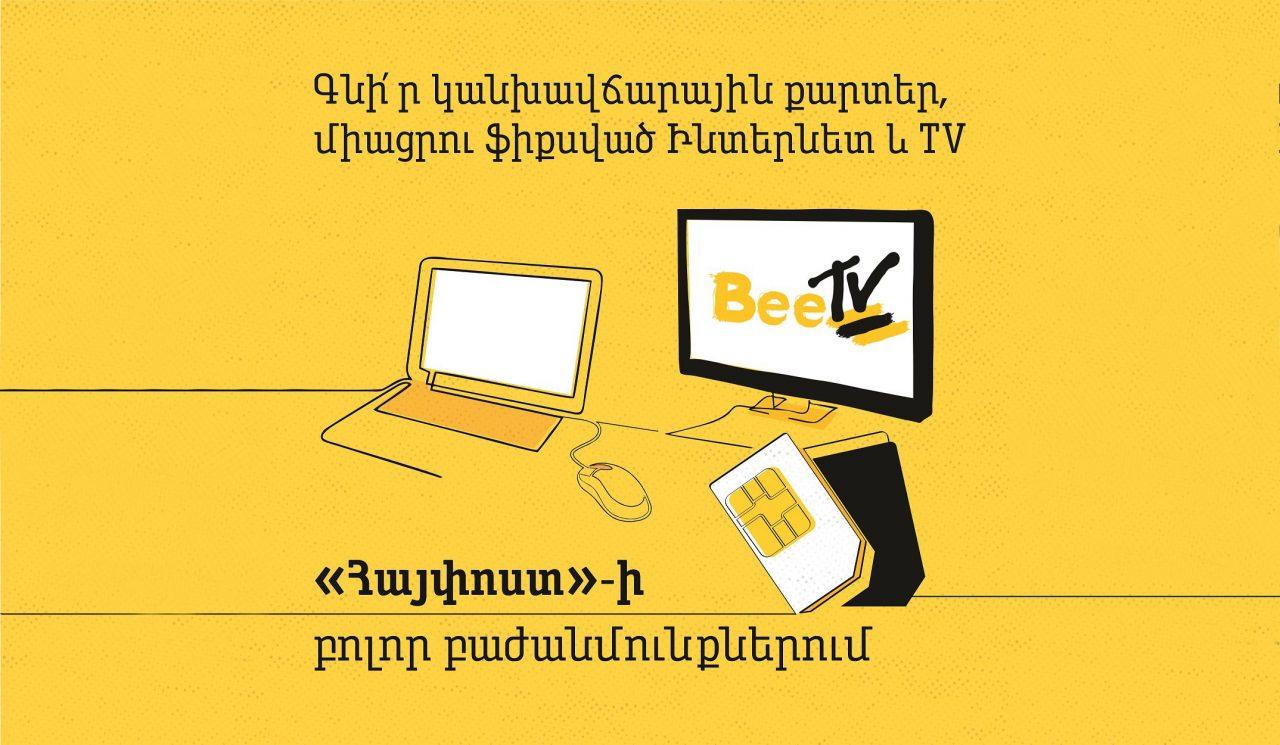 Հայփոստում կվաճառվեն Beeline-ի SIM քարտերը և կընդունվեն ինտերնետի և հեռուստատեսության միացման հայտերը