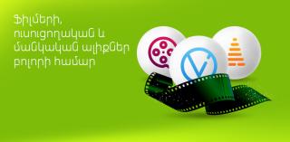 Ucom TV-ի բոլոր բաժանորդներն առանց հավելյալ վճարի կդիտեն «Ֆիլմերի», «Մանկական» և «Ուսուցողական» թեմատիկ փաթեթների ալիքները