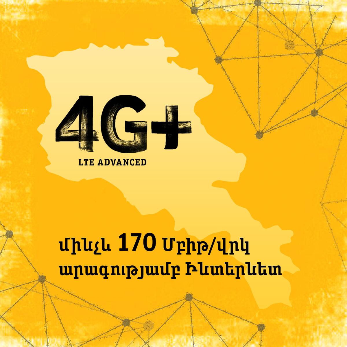 Beeline. գործարկվել է նոր 4G+ բջջային ցանց