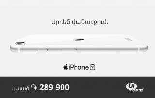 Ucom. մեկնարկել է նորագույն iPhone SE-ի վաճառքը