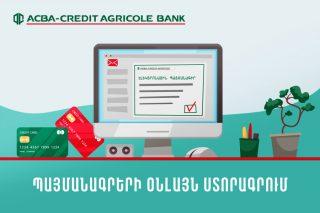 ԱԿԲԱ-ԿՐԵԴԻՏ ԱԳՐԻԿՈԼ ԲԱՆԿ. Առանց բանկ այցելելու այսուհետ հնարավոր կլինի վարկեր ստանալ