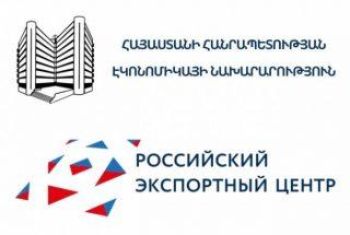 Քննարկվել են հայ–ռուսական առևտրատնտեսական համագործակցության խորացման հեռանկարները