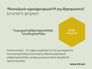 17-րդ միջոցառման երկրորդ  ծրագրով մինչև 20 մլն դրամ  կտրամադրվի յուրաքանչյուր հաղթող նախագծի իրագործման համար