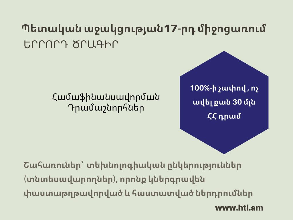 Նախարարությունը հայտարարում է Պետական աջակության 17-րդ միջոցառման երրորդ՝ Համաֆինասնավորման դրամաշնորհների ծրագրի մեկնարկի մասին
