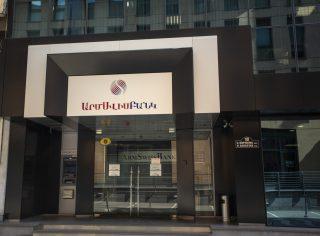 Բորսայում ամբողջապես տեղաբաշխվել են Արմսվիսբանկի դրամային պարտատոմսերը