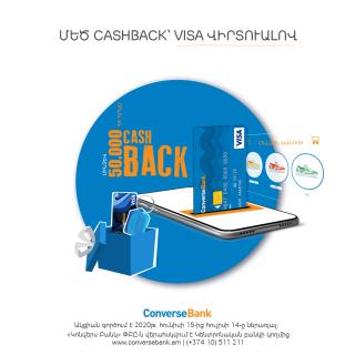 Կոնվերս Բանկ. Անվճար VISA վիրտուալ` Բանկի Մոբայլ հավելվածի օգտատերերին և ակցիա VISA վիրտուալ բոլոր քարտապանների համար