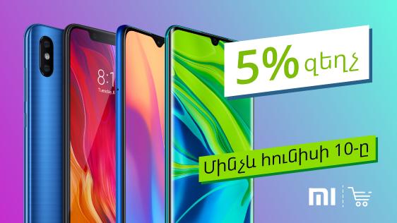 Ucom-ի ինտերնետ խանութում 5% զեղչ է Xiaomi բոլոր սարքավորումների համար