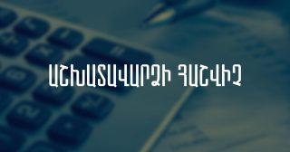 Փոփոխություններ՝ «Բիզնես 24»-ի աշխատավարձի հաշվիչում՝ 2021թ. հունվարի 1-ից