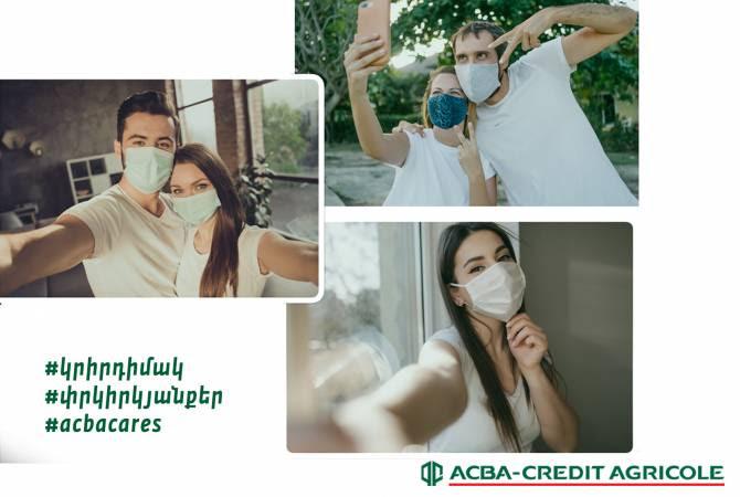 ԱԿԲԱ-ԿՐԵԴԻՏ ԱԳՐԻԿՈԼ Բանկը հայտարարել է #կրիրդիմակ #փրկիրկյանքեր #acbacares մրցույթ