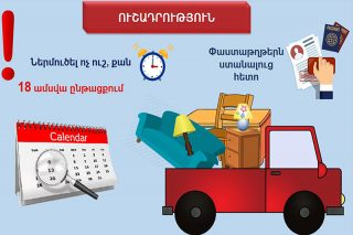 Հայաստան մշտական բնակության տեղափոխվողները կարող են առանց մաքսային վճարների ներմուծել անձնական օգտագործման ապրանքները