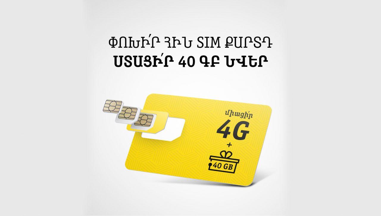 Beeline. 40 ԳԲ ինտերնետ նվեր այն բաժանորդներին, ովքեր իրենց SIM քարտը կփոխարինեն նոր 4G USIM-ով