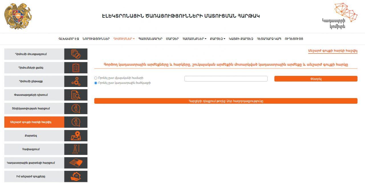 Կադաստրի կոմիտեի կայքում գործարկվել է անշարժ գույքի գույքահարկի հաշվիչ