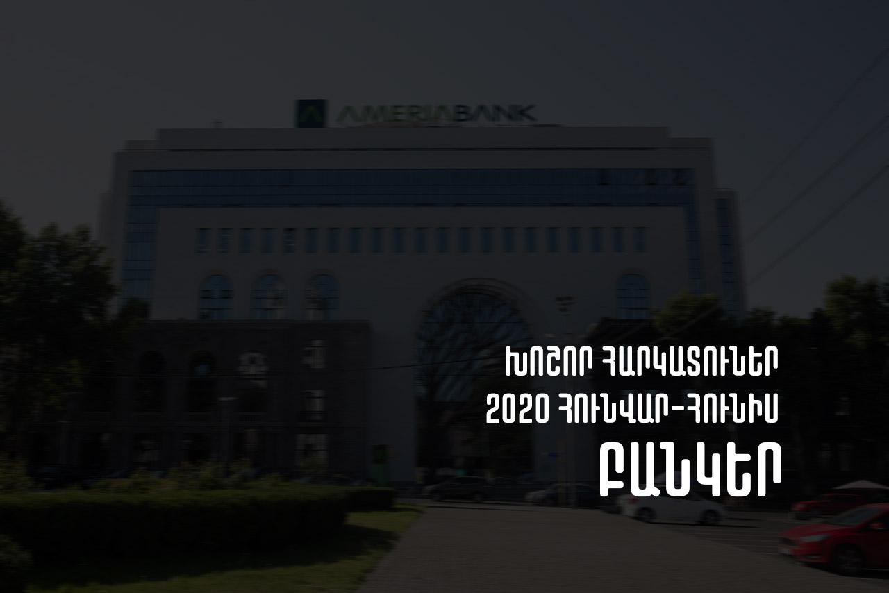 2020թ. հունվար-հունիսին Հայաստանի բանկերի կողմից մուծված հարկերի ծավալը նվազել է 9.21%-ով