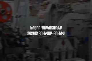 Հայաստանի խոշոր հարկ վճարողներ՝ 2020թ. II եռամսյակ. առաջատարը Գրանդ Տոբակոն է