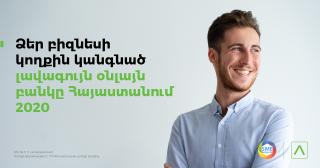Ամերիաբանկ․ լավագույն օնլայն բանկը Հայաստանում՝ ըստ SME Banking club-ի
