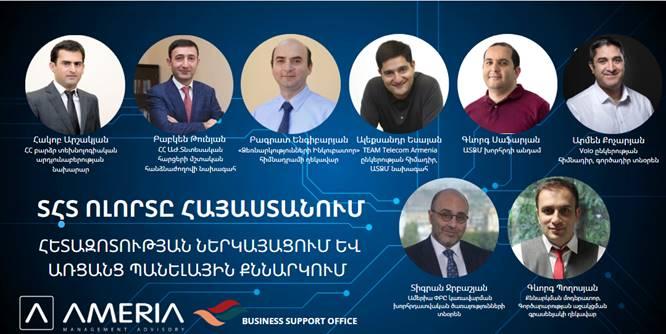 Ամերիա. ՏՀՏ ոլորտը Հայաստանում՝ առցանց պանելային քննարկում