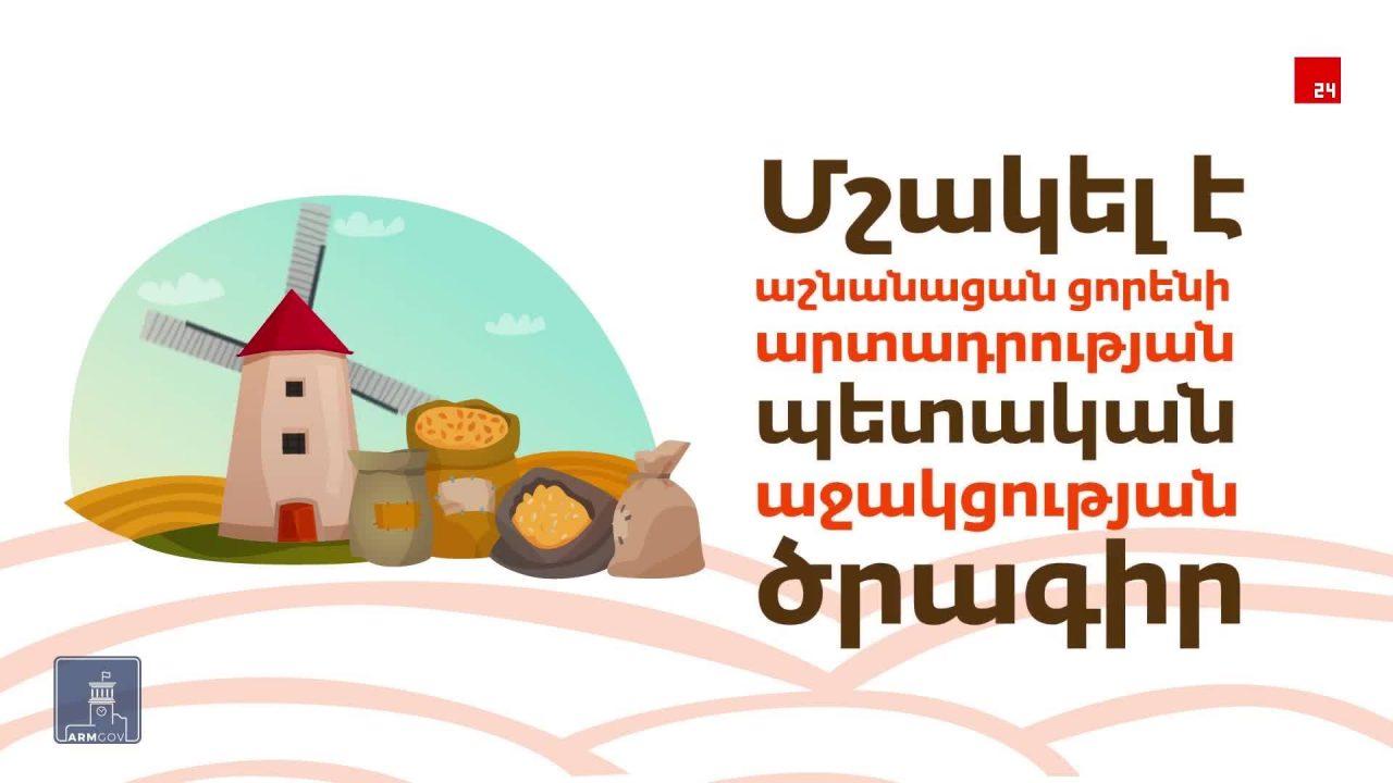 Հայաստանի Հանրապետությունում աշնանացան ցորենի արտադրության խթանման պետական աջակցության ծրագիր