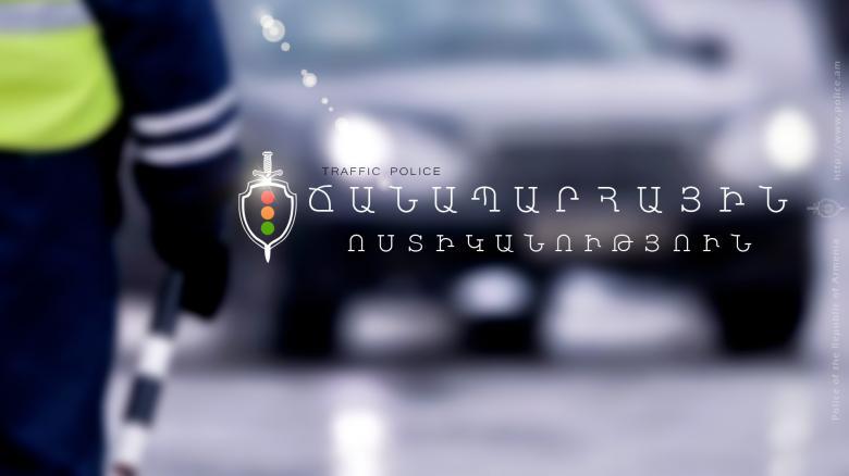 60 կմ/ժ. Երևան քաղաքում տրանսպորտային միջոցների երթևեկության թույլատրելի առավելագույն արագություն