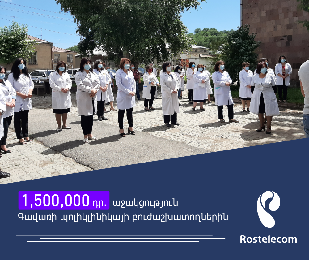 Ռոստելեկոմի աջակցությամբ պարգևավճարներ են տրամադրվել Գավառի պոլիկլինիկայի բուժանձնակազմին