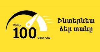 Beeline. 100 Մբիթ/վրկ ինտերնետն այժմ հասանելի է Նորք-Մարաշում և Շենգավիթում