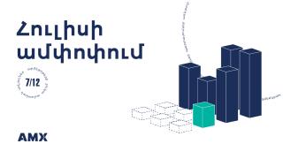 Հայաստանի ֆոնդային բորսան ամփոփել է հուլիս ամսվա տվյալները