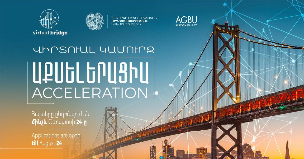 Ընդունվում են «Հայկական վիրտուալ կամուրջ» ծրագրի աքսելերացիոն դասընթացների մասնակցության հայտերը