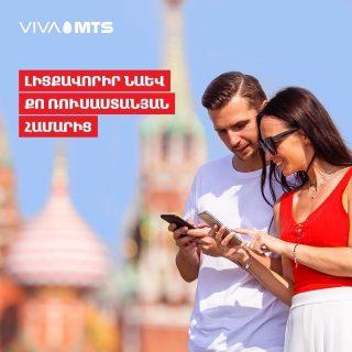 Վիվա-ՄՏՍ. հաշվեկշռի լիցքավորումը հնարավոր է նաև ռուսաստանյան բջջային համարից