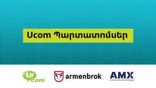 Ucom. 6.875 մլն դրամ և 93.75 դոլար է վճարվել որպես դոլարային և դրամային պարտատոմսերի արժեկտրոններ