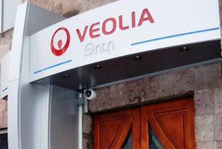 ՀԾԿՀ-ն մոնիթորինգ է նախաձեռնել «Վեոլիա Ջուր» ընկերությունում