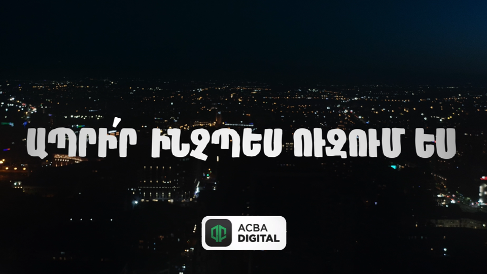 Բանկի՛ր ինչպես ուզում ես. ԱԿԲԱ Բանկը գործարկել է նոր սերնդի թվային հարթակ. տեսանյութ