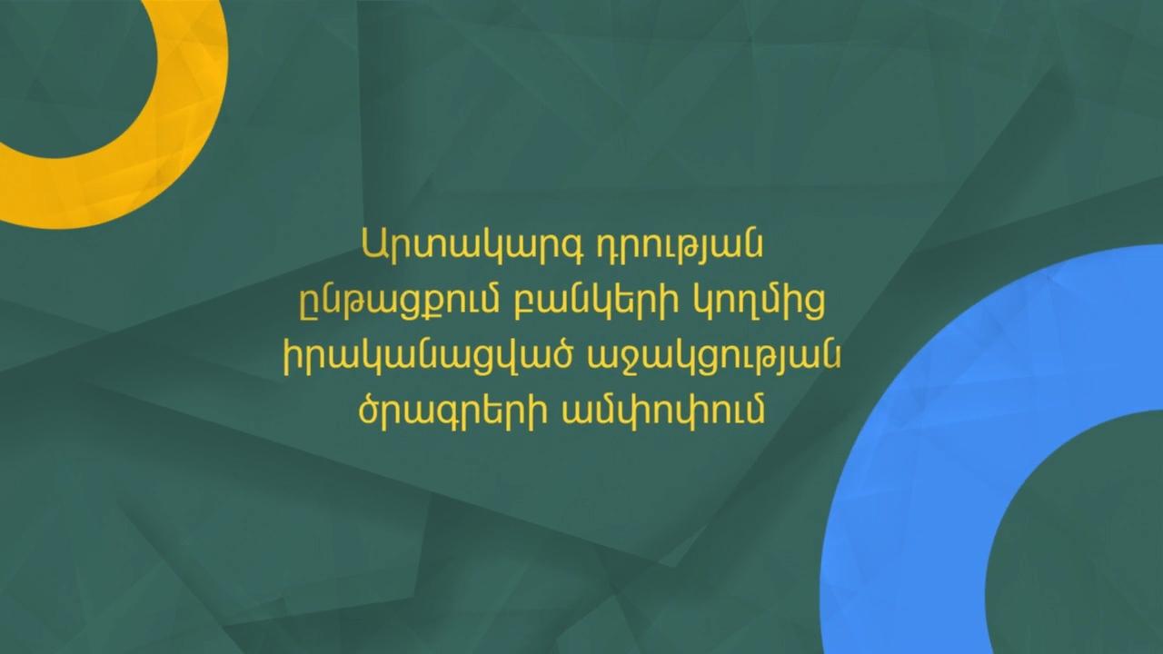 Հայաստանի Բանկերի Միություն. վարկերի վերանայման հնարավորությունից օգտվել է մոտ 550 հազ. ֆիզիկական և 17.4 հազ. իրավաբանական անձ